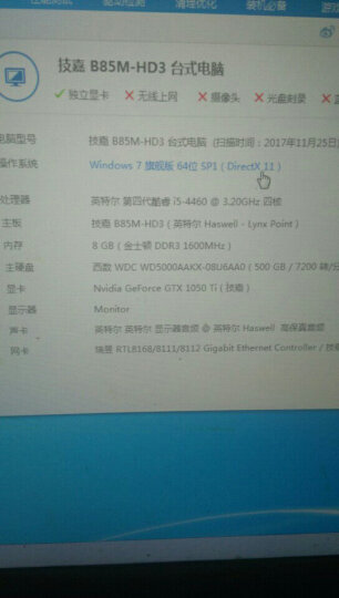 【官翻8成新】技嘉(GIGABYTE)H81M-DS2主板 (LGA1150) 晒单图