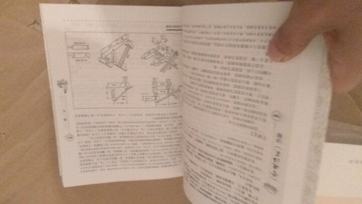 《营造法式》译解 晒单图