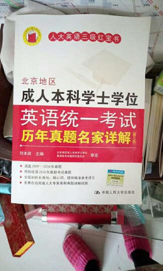 刘本政北京地区成人本科学士学位英语统一考试历年真题名家详解第6版 含17年11月真  晒单图