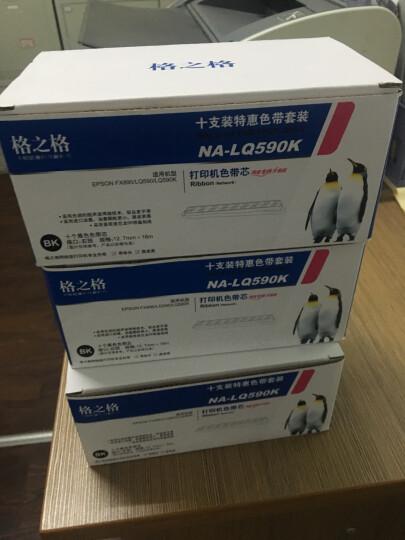 格之格LQ590K色带芯 适用爱普生FX890 LQ590 LQ595K LQ689 VP-88打印机色带 晒单图