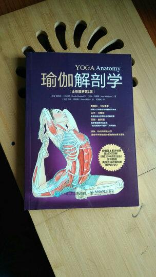 包邮 瑜伽解剖学 全彩图解第2版 肌肉健美训练图解 健身书籍 硬派健身 瑜伽运动解剖学  晒单图