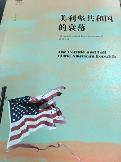 阿克曼文集:美利坚共和国的衰落(纪念版) 晒单图