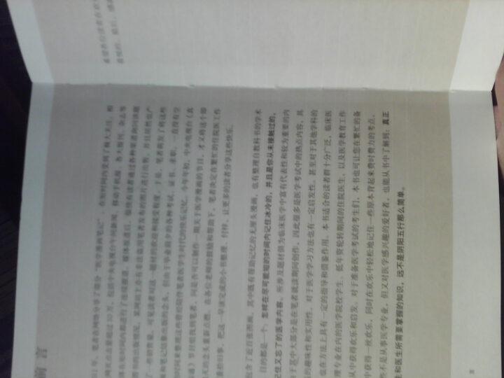 高等医学院校选用教材:中医皮肤病学 晒单图