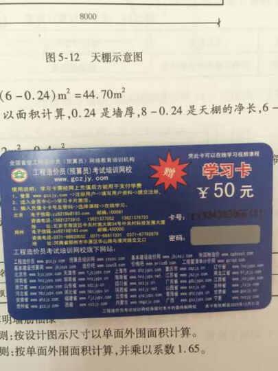 一图一算之装饰装修工程造价(第2版 畅销书 升级版 附50元视频学习卡) 晒单图