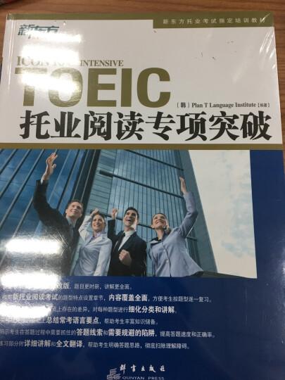 新东方·托业阅读专项突破 晒单图