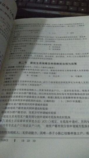 圣才教育·全国社会工作者考试 社会工作法规与政策(中级)过关必做1000题(含历年真题)第5版(赠送电子书大礼包) 晒单图