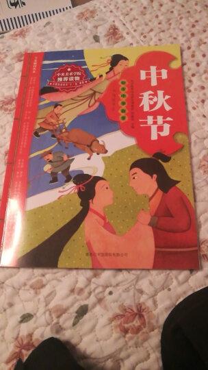 绘本中华故事·传统节日:中秋节 晒单图