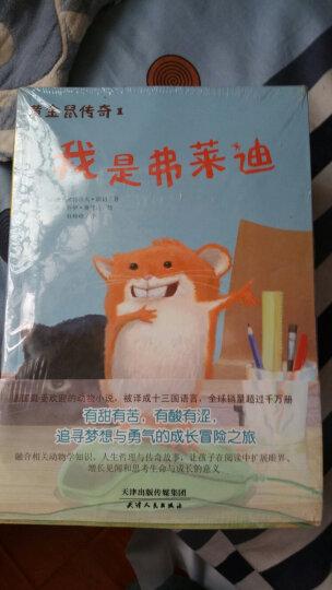 黄金鼠传奇(套装共5册) 晒单图