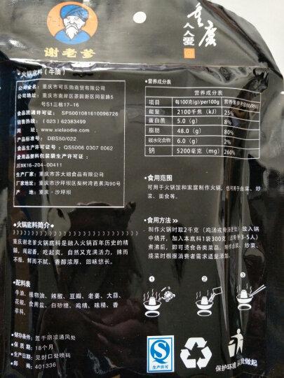 谢老爹 重庆火锅底料牛油麻辣正宗老火锅麻辣烫冒菜串串四川特产300克/袋 十包装 晒单图