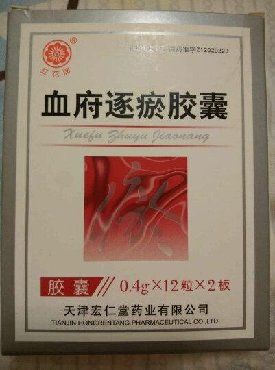 红花牌 血府逐瘀胶囊 0.4g*24粒/盒 晒单图