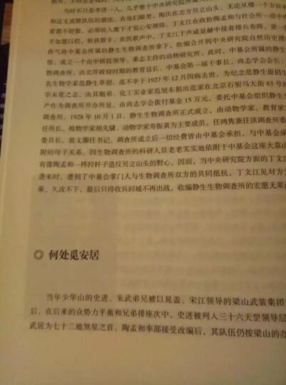 西方哲学史(套装上下册 网店专供)  晒单图