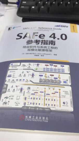 SAFe 4.0参考指南:精益软件与系统工程的规模化敏捷框架 晒单图