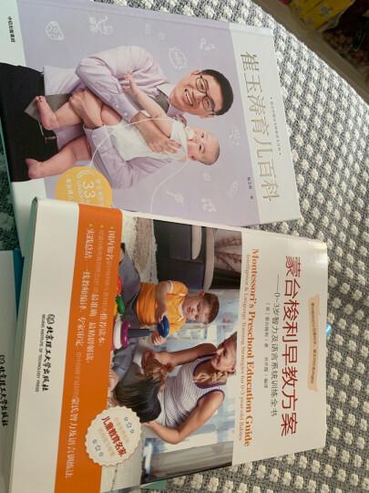 蒙台梭利早教方案:0-3岁感官系统训练全书 晒单图