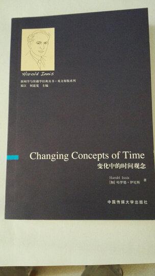 新闻学与传播学经典丛书·英文原版系列:变化中的时间观念(英文版) 晒单图