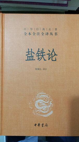 中华经典名著全本全注全译丛书:庄子  晒单图