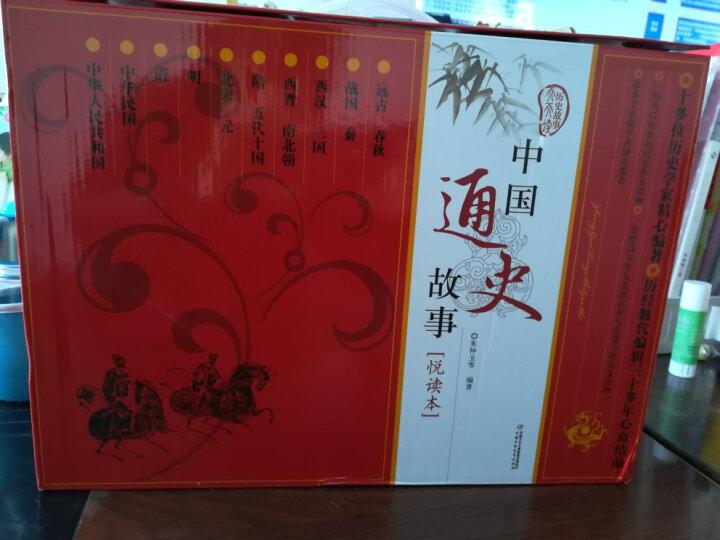 旧版 中国通史故事(悦读本)(10册礼盒装) 晒单图