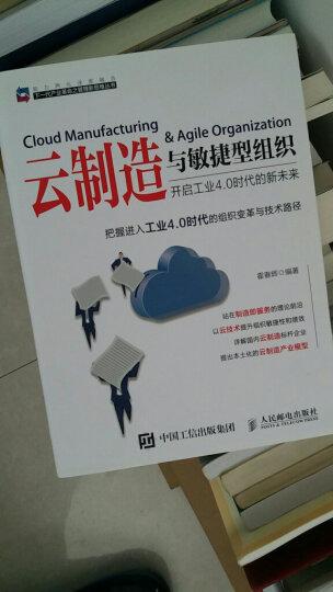 云制造与敏捷型组织 开启工业4.0时代的新未来 晒单图