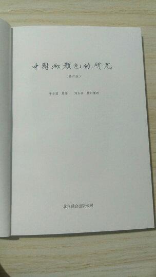 中国画颜色的研究(修订版) 晒单图