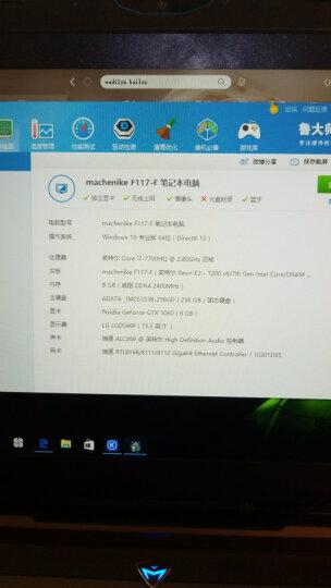 机械师F117  144Hz电竞屏游戏本八代i7-8750H/GTX1060 6G独显吃鸡笔记本电脑 竞速版8G/256G倍音速固态+1T 晒单图