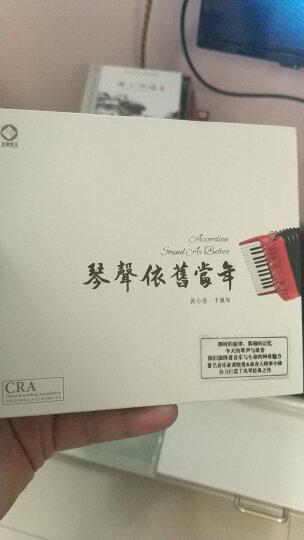 琴声依旧当年 黄小曼·手风琴 演奏(DSDCD) 晒单图