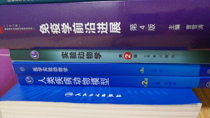 """医学实验动物学(第2版)/国家卫生和计划生育委员会""""十二五""""规划教材 晒单图"""