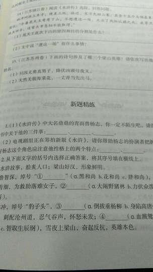一本书备考中华传统文化(中考版)  晒单图