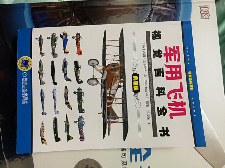 军用飞机视觉百科全书(典雅版) 晒单图
