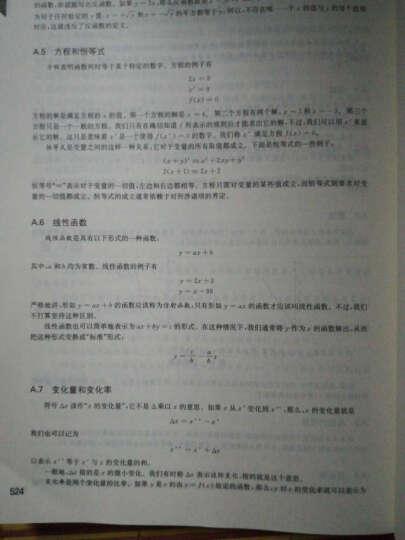 微观经济学:现代观点(第九版)【荐书联盟推荐】  晒单图