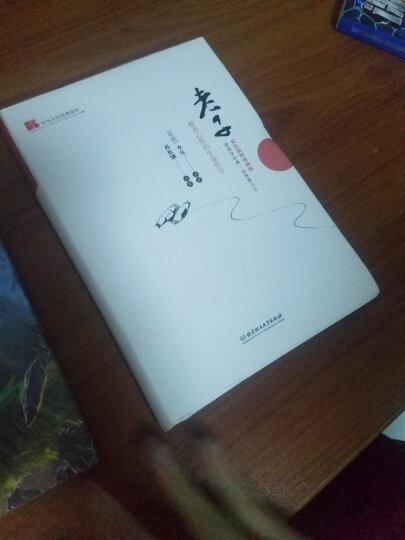 中华文化经典读本:老子(修养心性的生命哲学)(双色插图漫画版) 晒单图