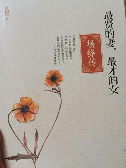 最贤的妻,最才的女:杨绛传 晒单图