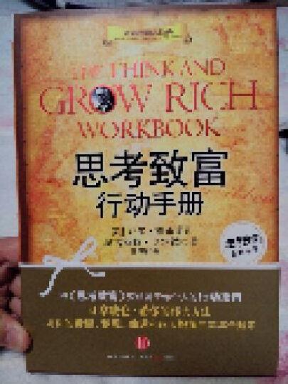 思考致富行动手册 晒单图