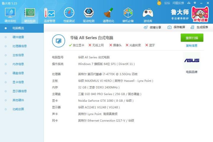 "华硕(ASUS)ROG STRIX-GeForce GTX1080-A8G-GAMING 1670-1835MHz 10010MHz猛禽发烧级专业电竞""吃鸡""显卡 晒单图"