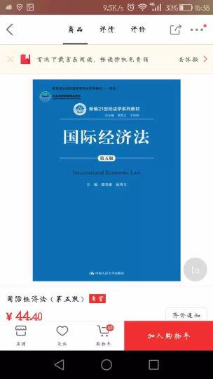 国际经济法(第五版) 晒单图