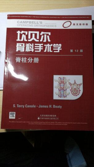 坎贝尔骨科手术学:脊柱分册(影印版)(第12版)(国外引进) 晒单图