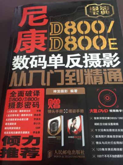 尼康D800/D800 E数码单反摄影从入门到精通(附DVD光盘1张) 晒单图