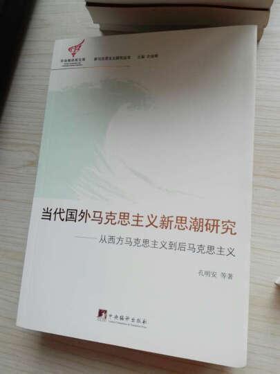 当代国外马克思主义新思潮研究:从西方马克思主义到后马克思主义  晒单图