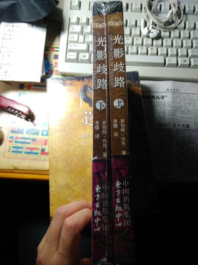 时光之轮10:光影歧路(套装上下册) 晒单图