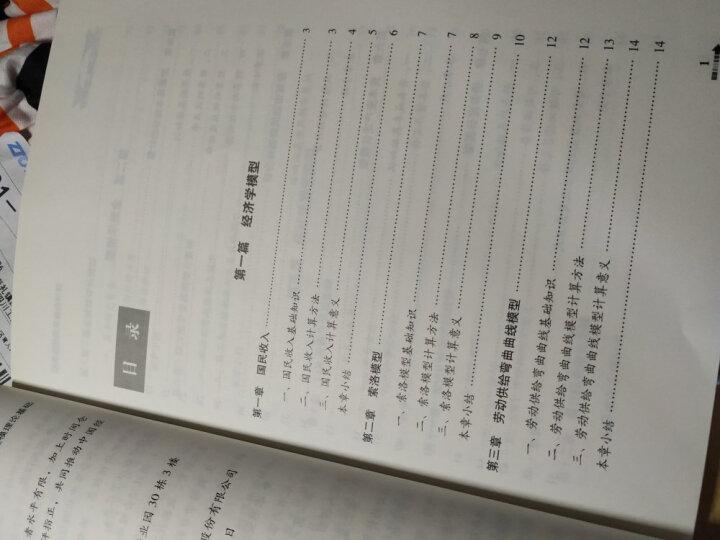 国泰安实证研究系列丛书:经济金融建模理论基础 晒单图