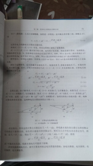 """电力系统稳态分析(第四版)/""""十二五""""普通高等教育本科国家级规划教材 晒单图"""