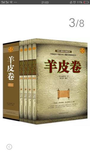 羊皮卷全集+犹太人的智慧全8册 励志卡耐基全集伟大的推销员 人性的弱点西方哲学成功励志书籍 晒单图