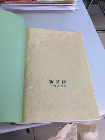 新茶经 中国茶地理 晒单图