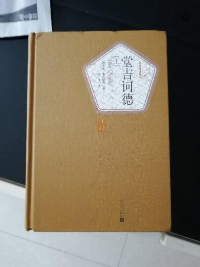 现货新华书店 正版图书 堂吉诃德(上下)(精装版)  9787020102761 晒单图