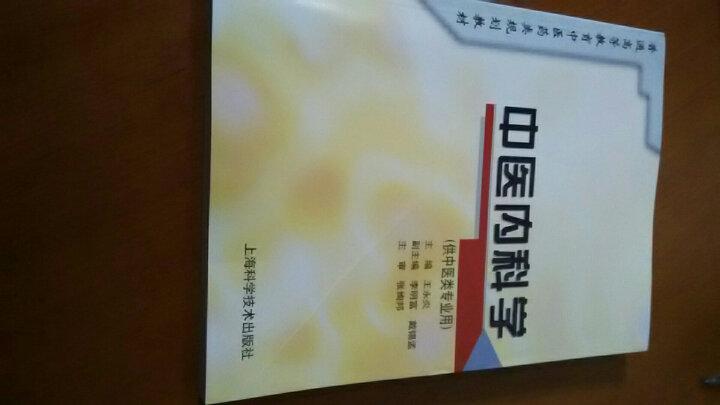 中医内科学(供中医类专业用)/普通高等教育中医药类规划教材 晒单图