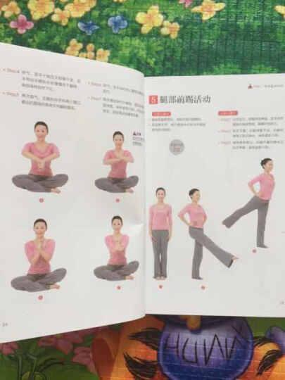 天天瑜伽(003):瑜伽修炼全书 晒单图