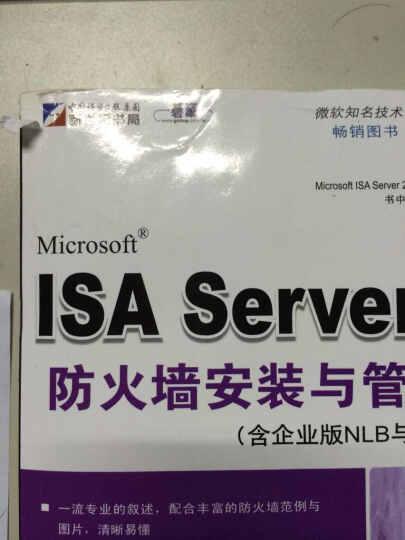 ISA Server 2006防火墙安装与管理指南(含企业版NLB与CARP的配置) 晒单图