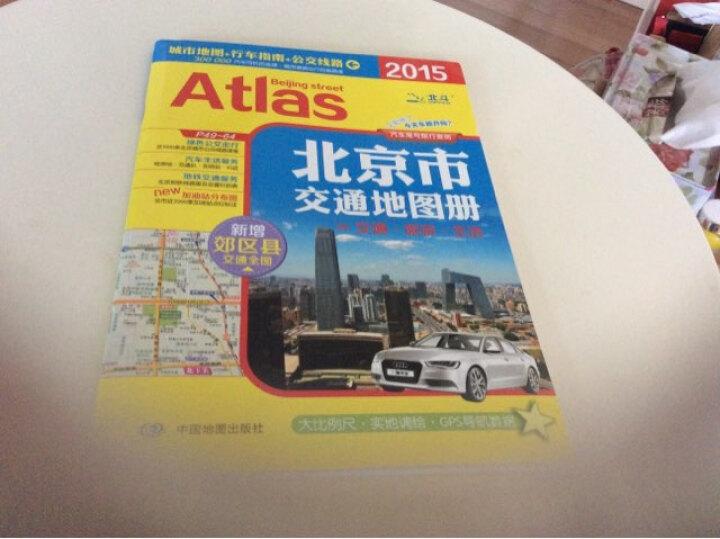 2015北京市交通地图册 晒单图