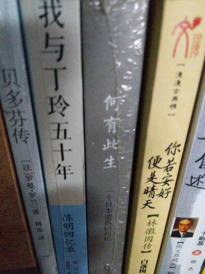 何有此生:一个日本遗孤的回忆 晒单图