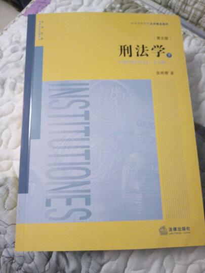 刑法学-(全两册)-第五版 晒单图