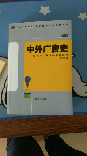 正版自考教材选用 00641 0641 中外广告史 陈培爱 中国物价出版社 晒单图
