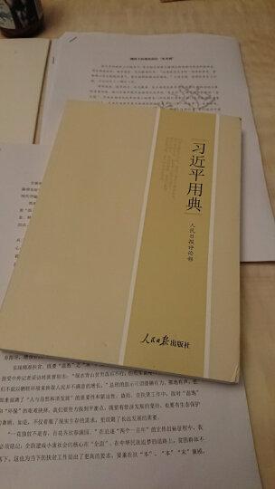 习近平总书记系列重要讲话读本 32开(2016年版)  晒单图